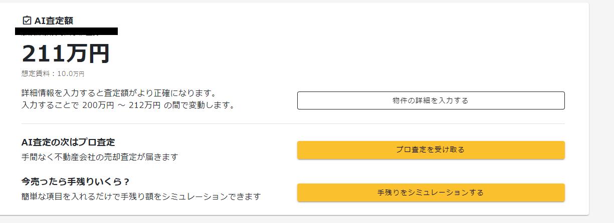 ハウマ査定連絡画面