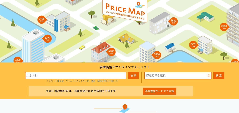 マンションプライスマップ 検索画面