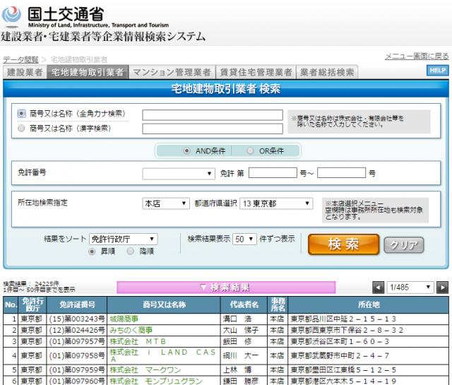 宅建業者等企業情報検索システム