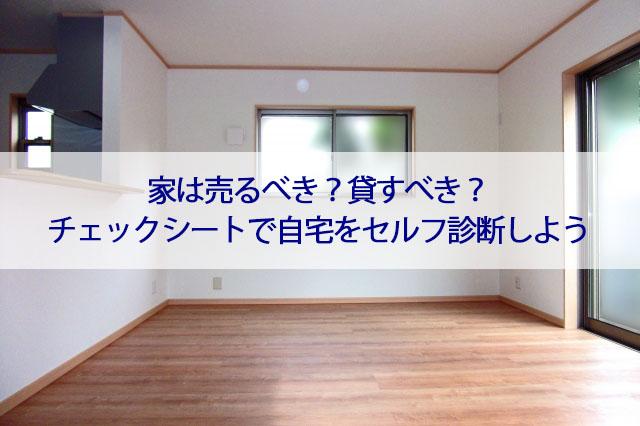 家は売るべきか貸すべきか
