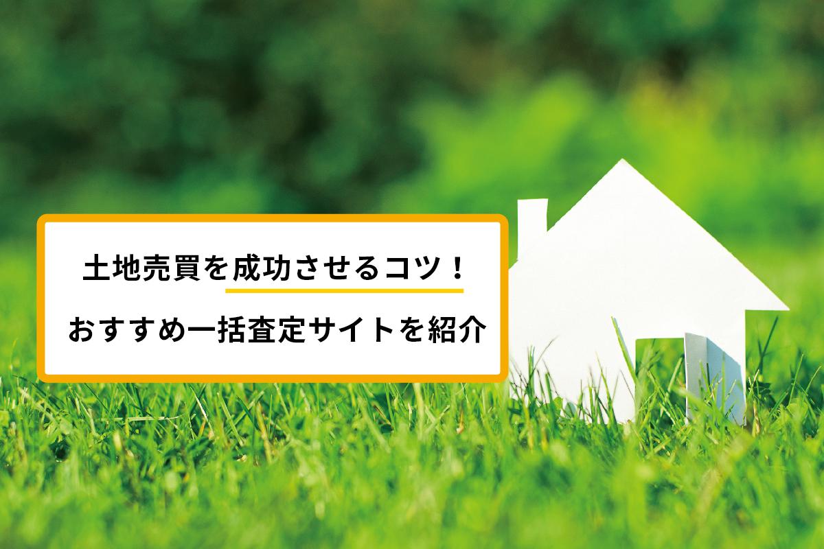 土地売買の流れと売却を成功させるための注意点! 費用と必要書類