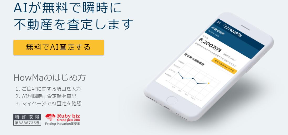howma サービス画像