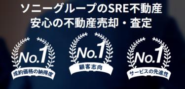 SRE不動産(旧ソニー不動産)の特徴と評判・口コミ! おうちダイレクトと徹底比較